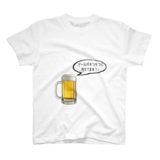 ビール冷えてるよ🍻 T-shirts