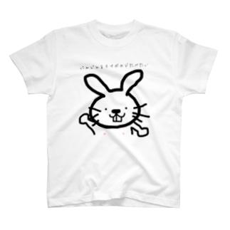 にんじんよりアボカドたべたいウサギ T-shirts