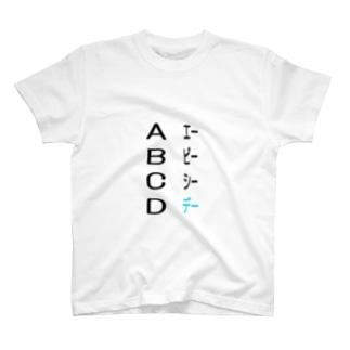 読み方個性的じゃん T-shirts