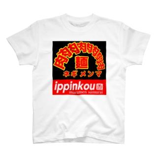 一品香『肉増しW』 T-shirts