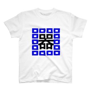 大器晩成型 T-shirts