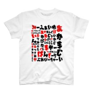 シマムニ(島の方言) T-Shirt