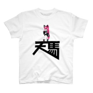 天馬ガール ベタ塗りver T-shirts