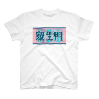 羅生門(あくたがわりゅうのすけ) T-shirts