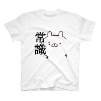社二病うさぎ常識 T-shirts