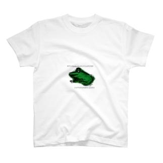 希望のカエル T-shirts