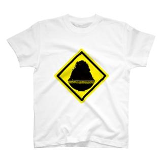 ネブカプロのドカ盛り注意 T-Shirt