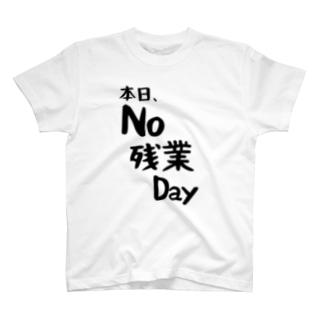 団栗のNo残業Day Tシャツ (黒文字) T-shirts