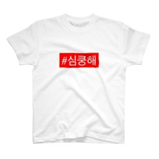 胸キュン💛 T-shirts