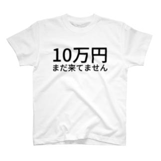 10万円まだ来てません T-shirts