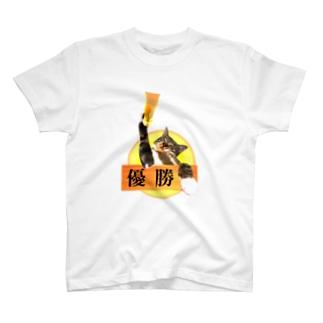 約束された勝利の T-shirts