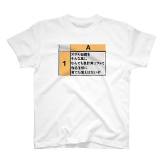 表計算。 T-shirts