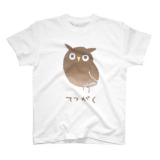 てつがくするフクロウ T-shirts