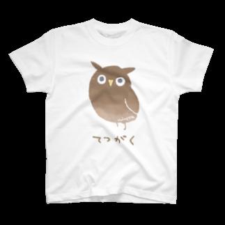 勘助のてつがくするフクロウ T-shirts