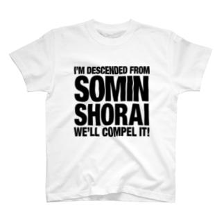 蘇民将来子孫也 T-shirts