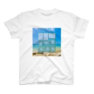 夏の大三元 T-shirts