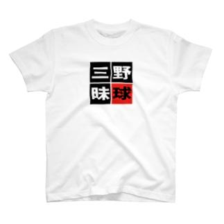 「野球三昧」 T-shirts
