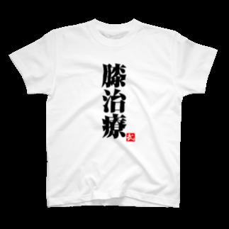 2BRO. 公式グッズストアの黒「膝治療」淡色Tシャツ T-shirts