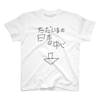 YUKIKAWA2020の自己中 T-shirts