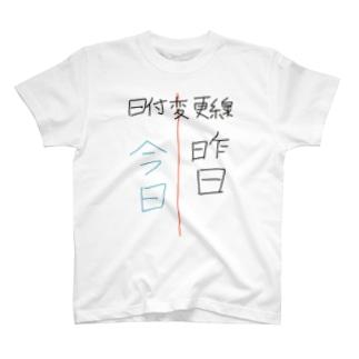 日付変更線 T-shirts