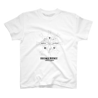 北陸タビラユニオン T-shirts