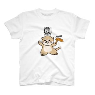 Shige-Yaの手羽先カワウソ T-shirts
