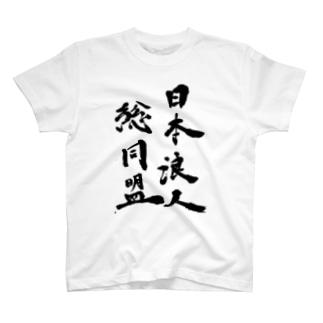 日本浪人総同盟 T-shirts
