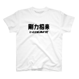 剛力招来 T-shirts