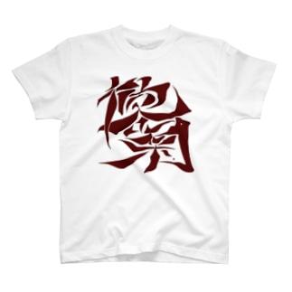 千客万来。(せんきゃくばんらい) T-shirts