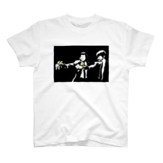 一巻の終わり T-shirts