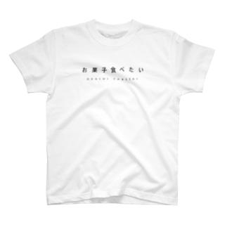 「お菓子が食べたい、そんなあなたに」Tシャツ T-shirts