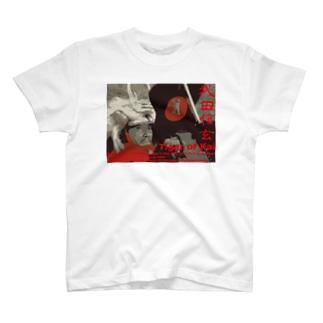 武田信玄 軍配 T-shirts