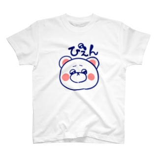 しろくまのふぁぼgoods/ぴえんver. T-shirts