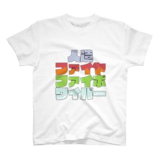 可変ミックス T-shirts