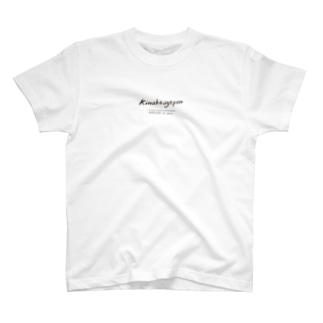 きなこ揚げパン(文字) T-shirts