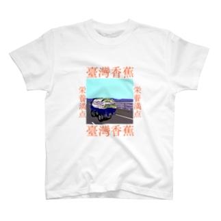 バナナトラック2 T-shirts