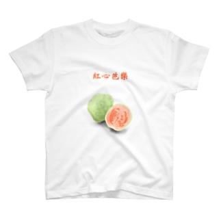 紅心芭樂 ほんしんばーらー T-shirts