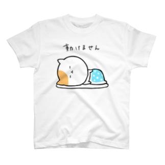 起き上がれない猫 T-shirts