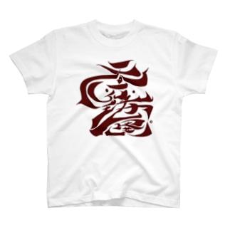 天変地異。 T-shirts