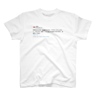 特異性を普遍性にお化粧させる努力を怠る奴は孤独死して死ね T-shirts