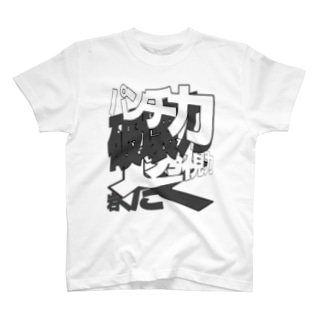 悪魔の力 身につけた T-shirts