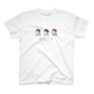 交互浴三変化 T-shirts