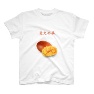 愛文芒果 あいうぇんまんぐぉ T-shirts