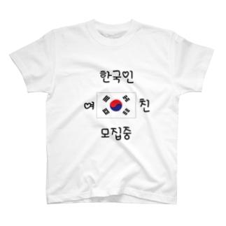 韓国人彼女募集中 T-shirts