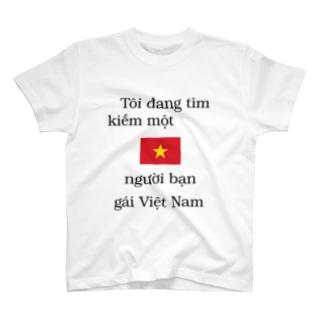 ベトナム人彼女募集中 T-shirts