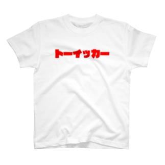 トーイッカーTシャツ(背番号990) T-shirts