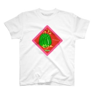 メロンゼリー T-shirts