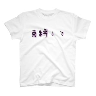 悠咲..harusakiの束縛して T-shirts
