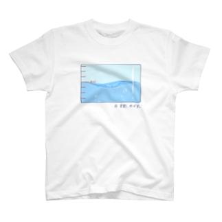 ※8割、水です。 T-shirts