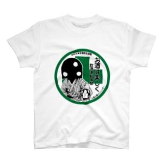 イレシンダー(安全・飲酒運転厳禁) T-shirts